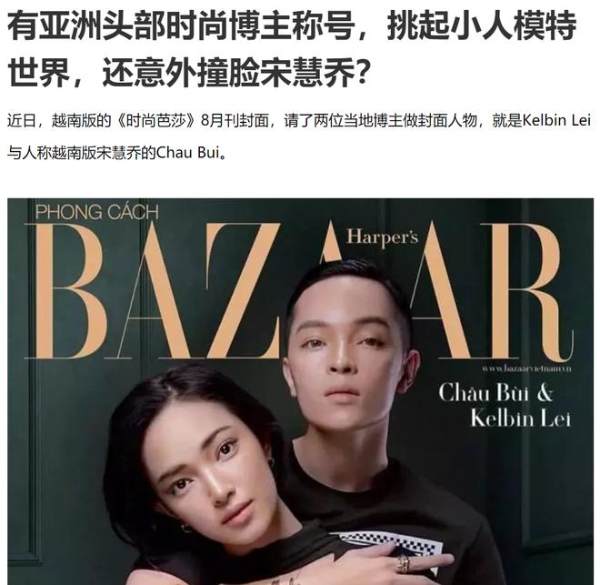 Châu Bùi được báo Trung khen nức nở, nhan sắc được ví như Song Hye Kyo phiên bản Việt - ảnh 1