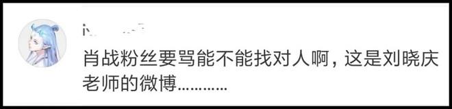 Tru Tiên bị nhà sáng lập Cây Chổi Vàng chê bai, fan Tiêu Chiến tràn vào tận sào huyệt khẩu nghiệp làm ra nhẽ! - Ảnh 7.