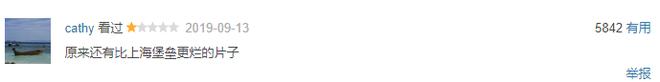Review Tru Tiên: Kĩ xảo tốt bất ngờ, trót dại mê Tiêu Chiến thì xem, vì dàn diễn viên vẫn kì cục lắm! - ảnh 14
