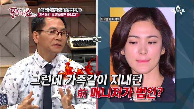 The hot story comes back after 14 years: Song Hye Kyo and her mother were once threatened with acid splash, blackmail 5 billion, the identity of the culprit surprise - Photo 4.