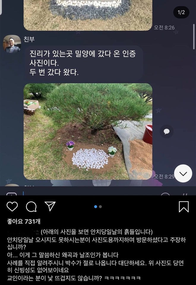 Anh trai Sulli tung loạt tin nhắn chấn động vạch mặt bố ruột: Nói dối thăm mộ, còn định bán nhà con gái để trả thuế thừa hưởng - ảnh 3