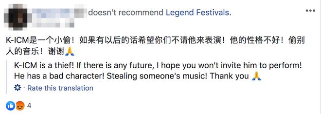 Cư dân mạng tràn vào công kích fanpage lễ hội âm nhạc quốc tế mời K-ICM biểu diễn, buộc BTC phải xoá bài đăng? - ảnh 3