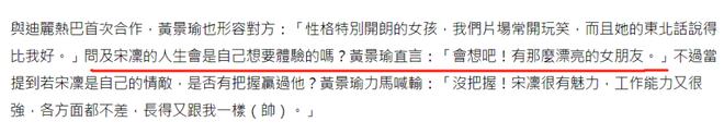 Không còn giấu giếm, chỉ với 1 câu nói, Hoàng Cảnh Du thừa nhận muốn có bạn gái như Địch Lệ Nhiệt Ba? - Ảnh 4.