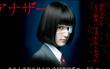 Không cần ma quỷ, 7 phim kinh dị Nhật vẫn rùng rợn ăn đứt búp bê ma Annabelle