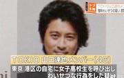 Tài tử gạo cội Yamaguchi Tatsuya 46 tuổi gây chấn động bị bắt vì chuốc rượu, quấy rối tình dục nữ sinh cấp ba