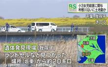 Cảnh sát Nhật suy đoán nghi phạm vụ giết bé gái người Việt có thể sống gần sông