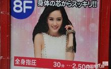 Dương Mịch bị lấy ảnh để quảng cáo massage trên phố đèn đỏ