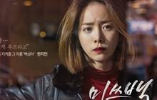 Miss Baek – Màn lột xác ấn tượng của ngọc nữ ngọt ngào Han Ji Min