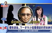 """Xuất hiện thêm 2 người phụ nữ lên tiếng tố cáo bị nam diễn viên """"Bao Thanh Thiên"""" cưỡng hiếp"""