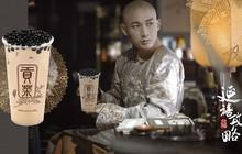 Không ai ngờ đến vua Càn Long xưa kia cũng có sở thích... uống trà sữa!