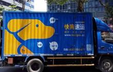 """Đổi tên thành """"Chó Ship Nhanh"""", công ty logistics Trung Quốc khiến Internet và chính các shipper phẫn nộ"""