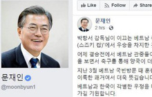 Tổng thống Hàn Quốc chúc mừng thầy trò HLV Park Hang Seo