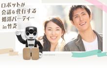 Nhật Bản giờ có cả robot mai mối: Đi hẹn hò thay người, nói chuyện 3 phút là xong