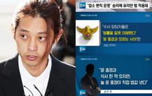 Cứ bảo sẽ hợp tác điều tra, Jung Joon Young bị vạch trần thủ đoạn tiêu hủy bằng chứng từ trước qua phương thức này!