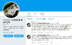 """MXH Nhật xôn xao trước thông tin có kẻ tuyên bố thực hiện """"kế hoạch giảm dân số"""" bằng cách giết 10 người tại ga Tokyo"""
