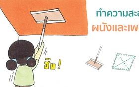 Bỏ túi ngay mẹo nhỏ để làm sạch tường và trần nhà nhanh còn dọn nhà đón Tết