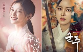 Thoát mác sao nhí, Kim Yoo Jung vượt mặt Kim So Hyun