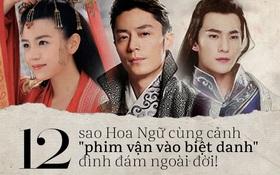 """12 ngôi sao Hoa Ngữ cùng cảnh """"phim vận vào biệt danh"""" đình đám ngoài đời!"""