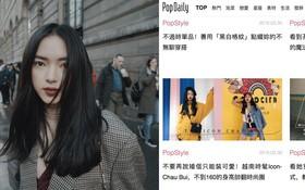 Châu Bùi được trang tin dành cho giới trẻ Đài Loan khen hết lời vì mặc quá chất