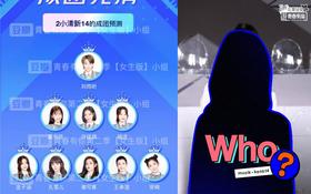 """Xôn xao tấm hình rò rỉ top 9 debut TXCB trước đêm chung kết, netizen """"từ chối tin"""" vì Triệu Tiểu Đường """"mất hút"""" và được thay thế bởi thí sinh khác"""