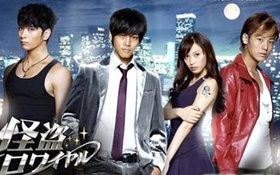 """Chan Sung (2PM) gia nhập tập đoàn """"siêu đạo chích"""" Nhật Bản"""