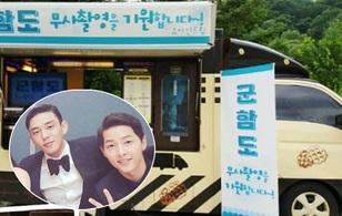 Yoo Ah In gửi cả xe tải đồ ăn đến ủng hộ Song Joong Ki