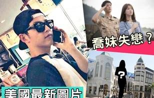 Không phải Song Hye Kyo, báo Hồng Kông tiết lộ Song Joong Ki đã có bạn gái ngoài làng giải trí