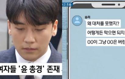 """SBS khui đoạn chat chứng minh: Seungri không chỉ liên quan mà còn chủ động nói đến nghi án đi """"cửa sau"""" với cảnh sát"""