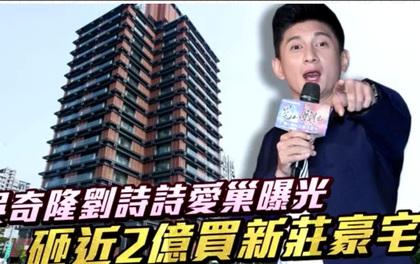 Ăn nên làm ra, vợ chồng Ngô Kỳ Long – Lưu Thi Thi chi mạnh tay mua bốn căn hộ cao cấp