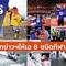 Thua bóng đá, thua luôn môn Olympic, báo Thái Lan liên tục nhắc đến Việt Nam