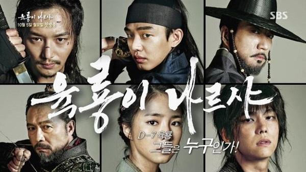 """""""Six Flying Dragons"""" của Yoo Ah In có cơ hội tranh giải SBS Drama Awards 2015 - Ảnh 1."""