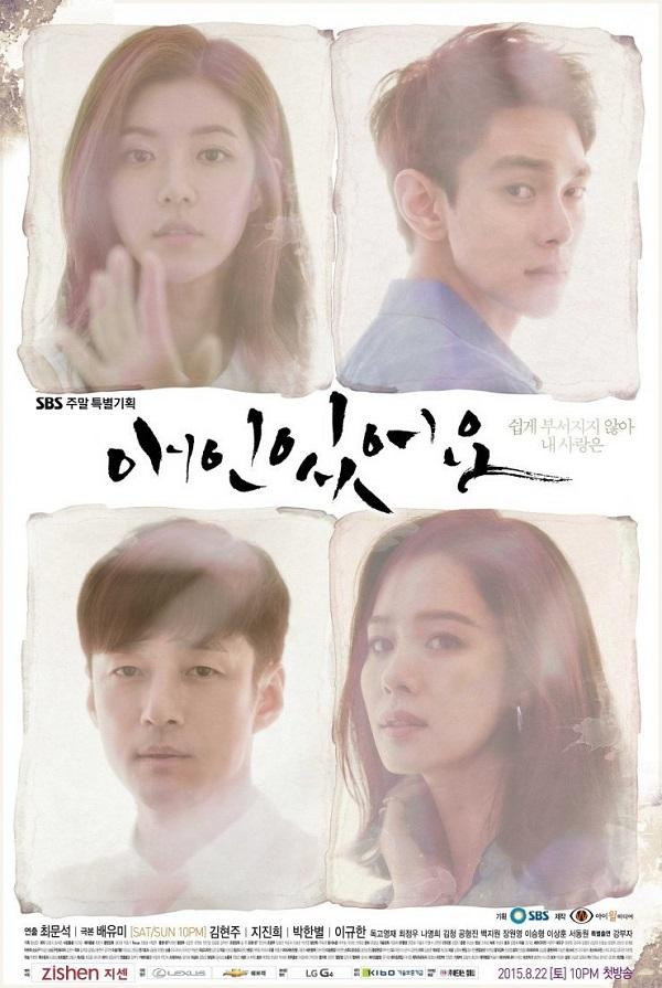 """""""Six Flying Dragons"""" của Yoo Ah In có cơ hội tranh giải SBS Drama Awards 2015 - Ảnh 2."""