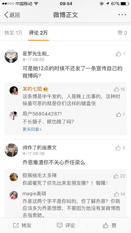 Trần Kiều Ân trở thành đối tượng công kích của netizen vì sự ra đi bất ngờ của Kiều Nhậm Lương - Ảnh 8.