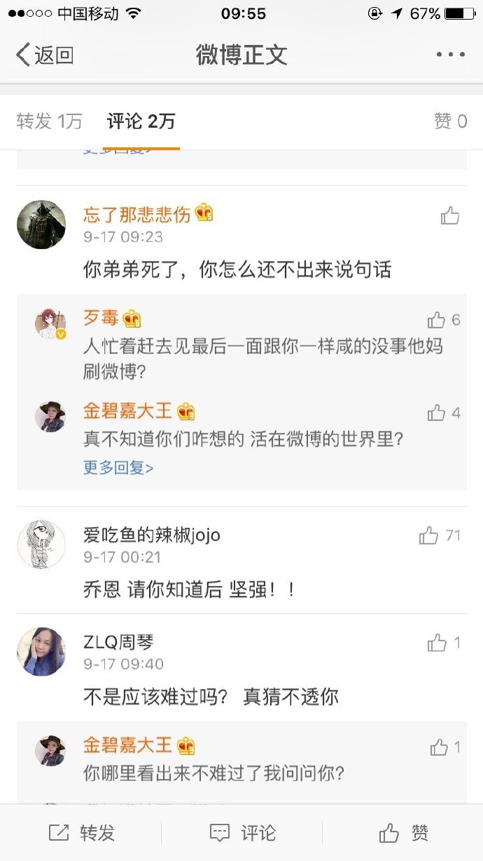 Trần Kiều Ân trở thành đối tượng công kích của netizen vì sự ra đi bất ngờ của Kiều Nhậm Lương - Ảnh 9.
