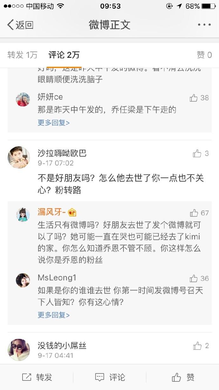 Trần Kiều Ân trở thành đối tượng công kích của netizen vì sự ra đi bất ngờ của Kiều Nhậm Lương - Ảnh 10.