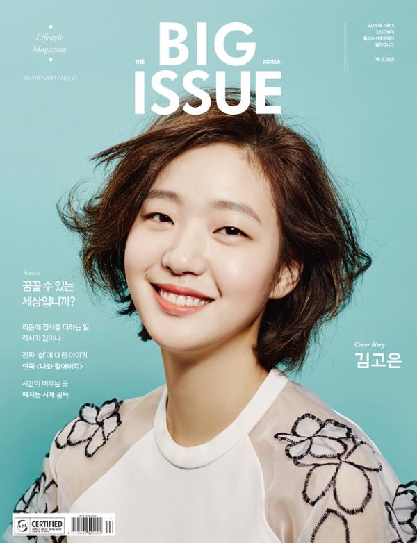 "Kim Go Eun - ""Nàng thơ"" trong ""Cheese In The Trap"" là ai? - Ảnh 1."