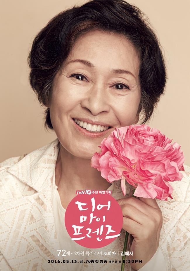 Dear My Friends: Câu chuyện siêu ấm áp về các quý bà từ biên kịch Its Okay, Thats Love - Ảnh 8.