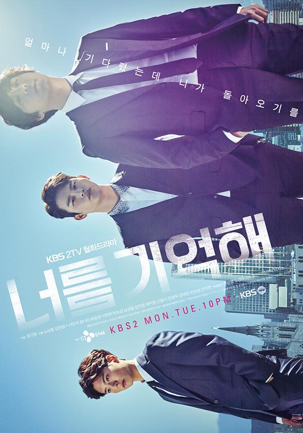 """Điểm danh những bộ phim truyền hình """"gây bão"""" xứ Hàn năm 2015 - Ảnh 4."""