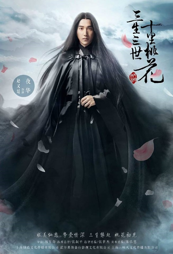 """Tạo hình hắc ám của Dạ Hoa trong """"Tam Sinh Tam Thế"""" gây tranh"""