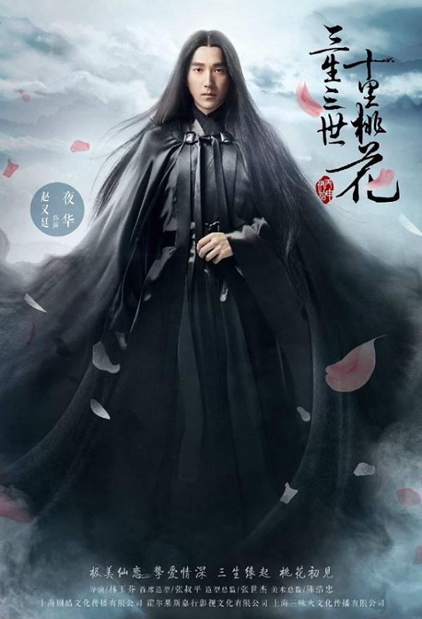Thế tử Dạ Hoa phát ghen khi biết hoàng tử Dực Quân Lý Kính đi tìm Bạch Thiển trong phim Tam sinh tam thế thập lý đào hoa