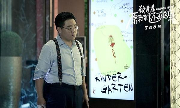 """Ngô Diệc Phàm đẹp lấn át các nam diễn viên khác trong """"Hóa Ra Anh Vẫn Ở Đây"""" - Ảnh 12."""