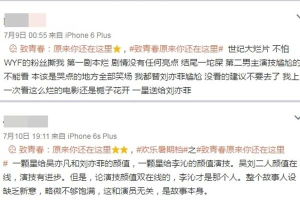 """Ngô Diệc Phàm bị netizen Trung chê diễn xuất gượng gạo trong """"Hóa Ra Anh Vẫn Ở Đây"""" - Ảnh 9."""