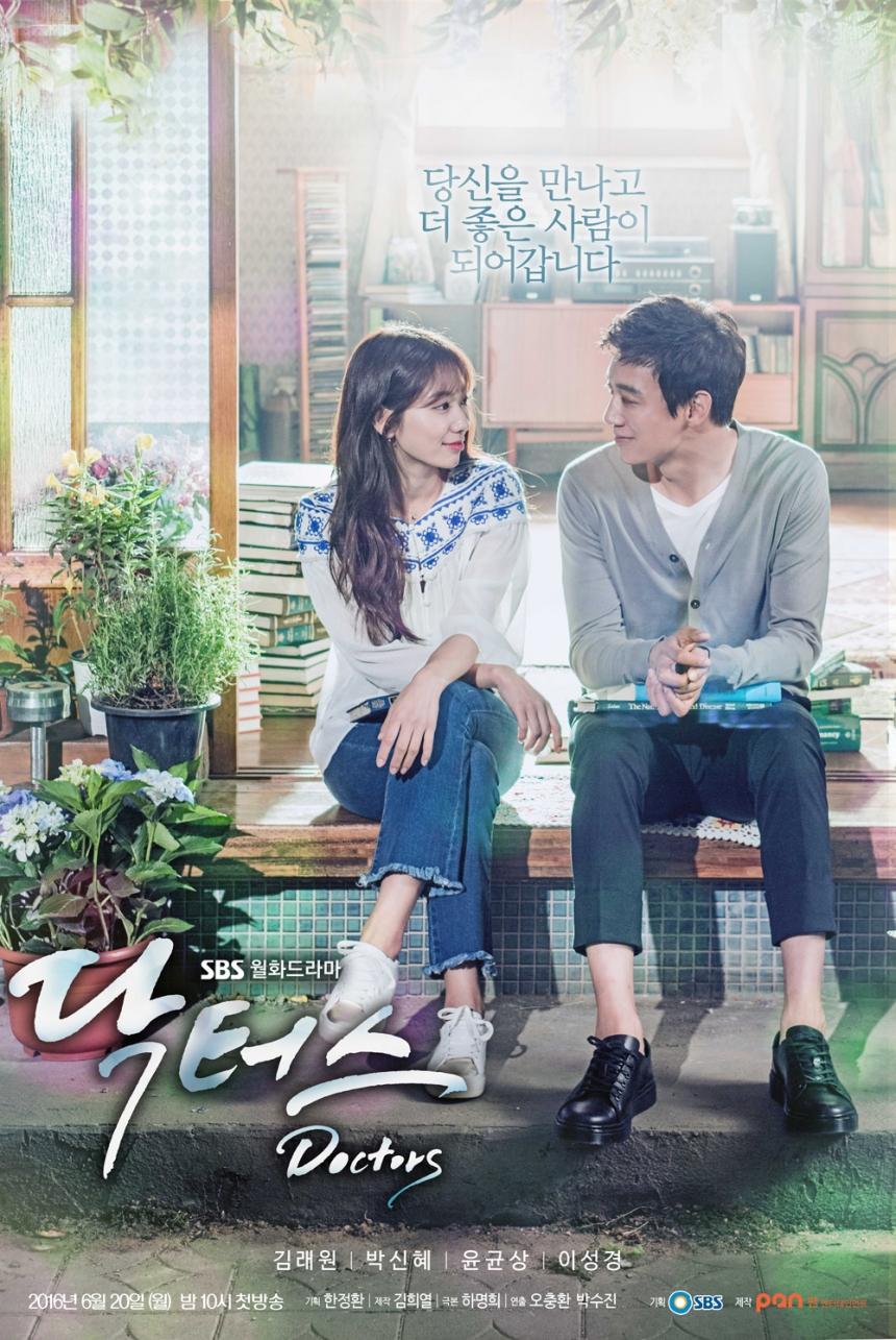 Park Shin Hye bị Lee Sung Kyung ghen tị vì Kim Rae Won - Ảnh 26.