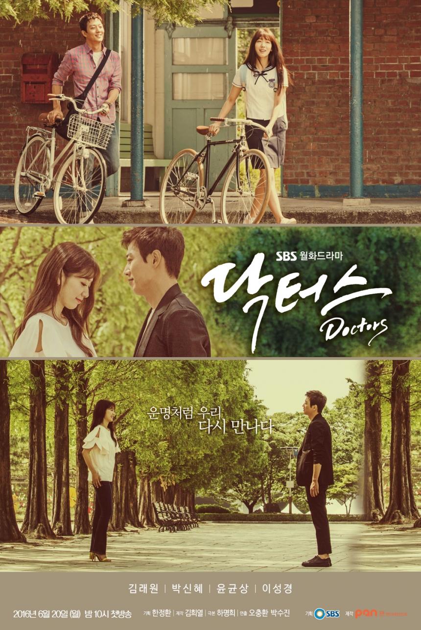 Park Shin Hye bị Lee Sung Kyung ghen tị vì Kim Rae Won - Ảnh 28.