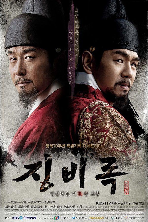 """Điểm danh những bộ phim truyền hình """"gây bão"""" xứ Hàn năm 2015 - Ảnh 18."""