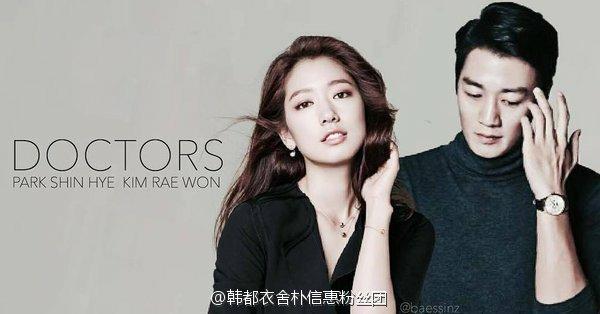 """Park Shin Hye giảm cân thon gọn, hóa bác sĩ quyến rũ trong """"Doctors"""" - Ảnh 9."""