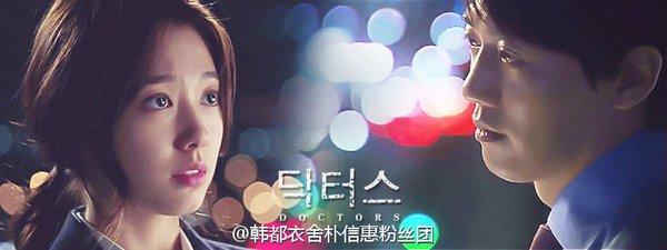 """Park Shin Hye giảm cân thon gọn, hóa bác sĩ quyến rũ trong """"Doctors"""" - Ảnh 10."""