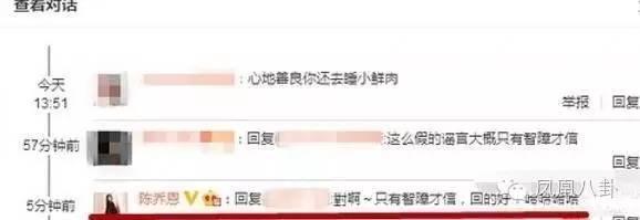 Trần Kiều Ân bị nghi ngủ với mỹ nam kém 21 tuổi Ngô Lỗi - Ảnh 11.