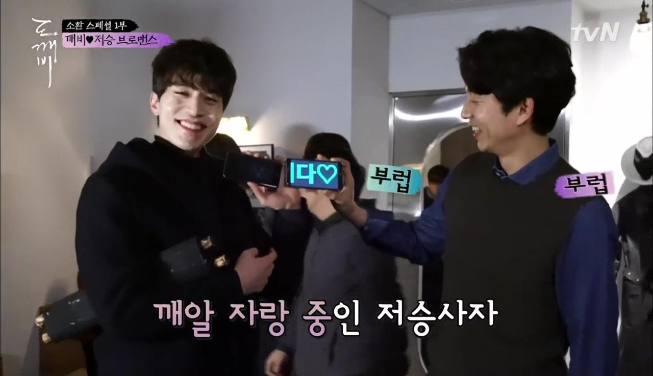 """""""Goblin"""" tập đặc biệt: Gong Yoo còn """"tình cảm"""" với Lee Dong Wook hơn cả Kim Go Eun! - Ảnh 5."""