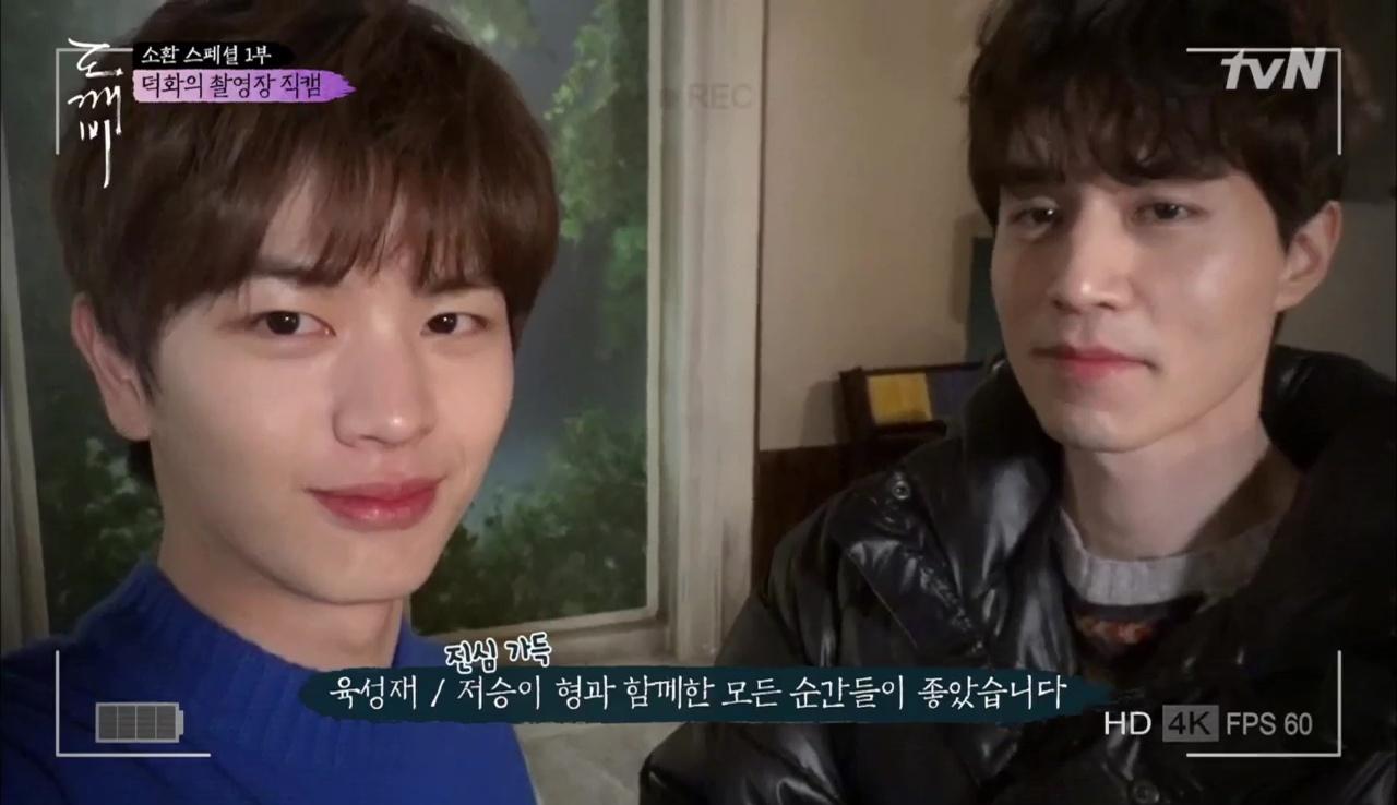 """""""Goblin"""" tập đặc biệt: Gong Yoo còn """"tình cảm"""" với Lee Dong Wook hơn cả Kim Go Eun! - Ảnh 20."""